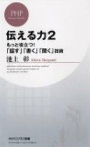 【送料無料】伝える力(2)