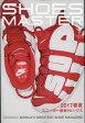 SHOES MASTER Magazine (シューズ・マスター・マガジン) vol.27 2017年 05月号 [雑誌]