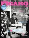 madame FIGARO japon (フィガロ ジャポン) 2017年 05月号 [雑誌]