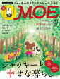 MOE (モエ) 2017年 05月号 [雑誌]