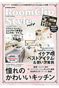 RoomClip Style(vol.4)
