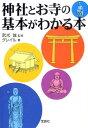 【楽天ブックスならいつでも送料無料】神社とお寺の基本がわかる本 [ グレイル ]