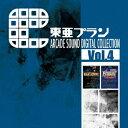 東亜プラン ARCADE SOUND DIGITAL COLLECTION Vol.4 [ (ゲーム・ミュージック) ]