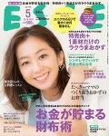 ESSE (エッセ) 2018年 05月号 [雑誌]