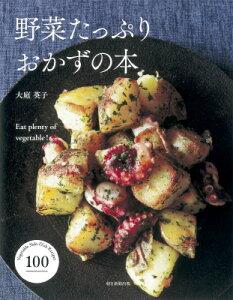 野菜たっぷり おかずの本 [ 大庭英子 ]