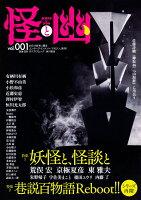 怪と幽 vol.001 2019年5月