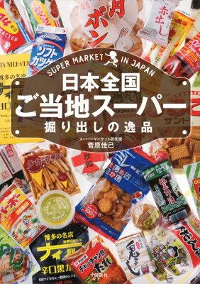 【送料無料】日本全国ご当地スーパー掘り出しの逸品 [ 菅原佳己 ]