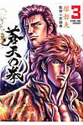 蒼天の拳(3)
