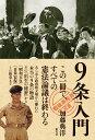 9条入門 (「戦後再発見」双書8) [ 加藤 典洋 ]
