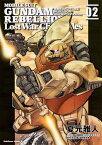 機動戦士ガンダム戦記REBELLION Lost War Chronicles(02) (カドカワコミックスA) [ 夏元雅人 ]