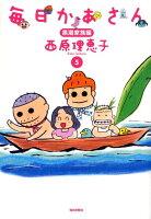毎日かあさん(5(黒潮家族編))
