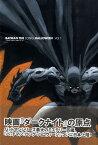 バットマン:ロング・ハロウィーン(vol.1) [ ジェフ・ローブ ]