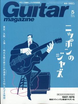 Guitar magazine (ギター・マガジン) 2018年 05月号 [雑誌]