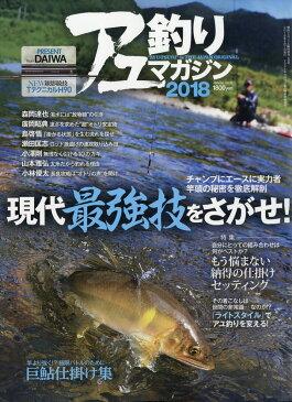 アユ釣りマガジン2018 2018年 05月号 [雑誌]