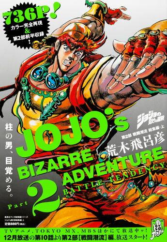ジョジョの奇妙な冒険 Part 2 戦闘潮流