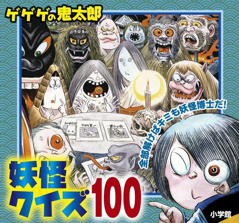 ゲゲゲの鬼太郎妖怪クイズ100画像