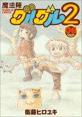 魔法陣グルグル2(06) [ 衛藤ヒロユキ ]