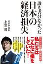 誰も書けなかった日本の経済損失 [ 上念 司 ]