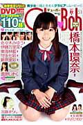 【送料無料】Chu→Boh(vol.51)