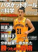 バスケットボールの科学(チーム戦術編)