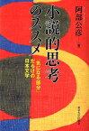 小説的思考のススメ 「気になる部分」だらけの日本文学 [ 阿部公彦 ]