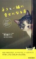 ネコと一緒に幸せになる本