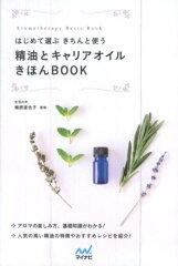【送料無料】はじめて選ぶきちんと使う精油とキャリアオイルきほんBOOK