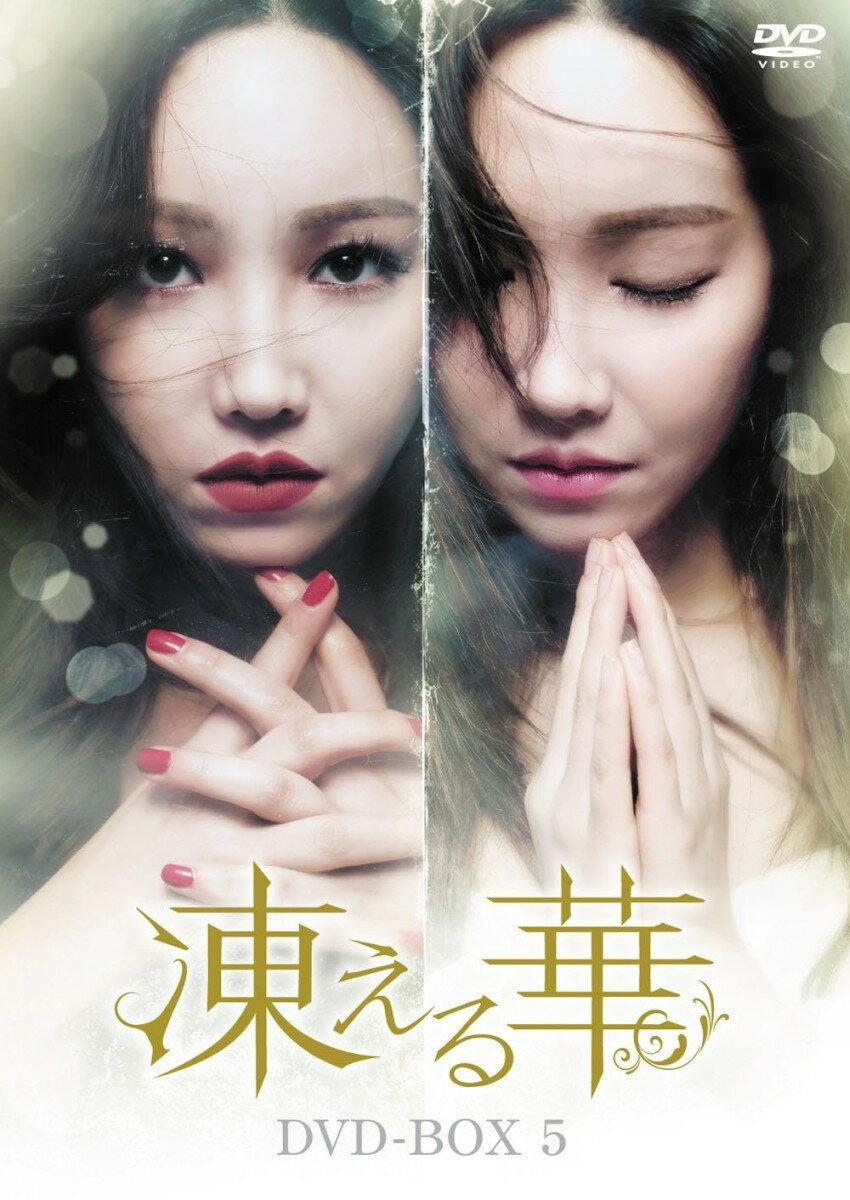 凍える華 DVD-BOX5 [ イ・ユリ ]