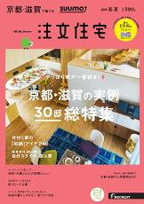 SUUMO注文住宅 京都・滋賀で建てる 2018年春夏号号 [雑誌]