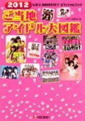 【送料無料】ご当地アイドル大図鑑(2012)