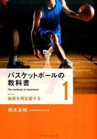 バスケットボールの教科書(1)