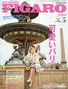 madame FIGARO japon (フィガロ ジャポン) 2018年 05月号 [雑誌]