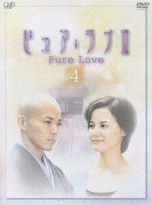 ピュア・ラブ3 (4)