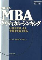 『グロービスMBAクリティカル・シンキング改訂3版』の画像