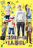 コタローは1人暮らし Blu-ray BOX【Blu-ray】