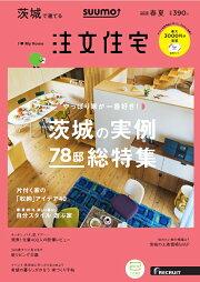 SUUMO注文住宅 茨城で建てる 2018年春夏号号 [雑誌]