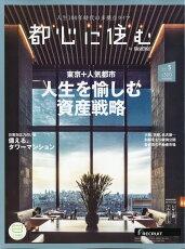 都心に住む by SUUMO (バイ スーモ) 2018年 05月号 [雑誌]