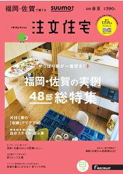 SUUMO注文住宅 福岡・佐賀で建てる 2018年春夏号 [雑誌]