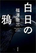 1/11 20時放送 ドラマスペシャル『白日の鴉』