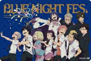 イベントDVD「青の祓魔師 BLUE NIGHT FES.」画像