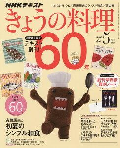 NHK きょうの料理 2018年 05月号 [雑誌]