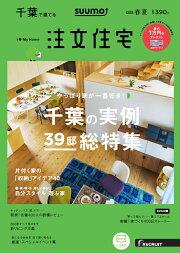 SUUMO注文住宅 千葉で建てる 2018年春夏号 [雑誌]