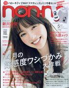 non・no(ノンノ) 2018年 05月号 [雑誌]