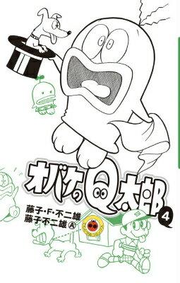 オバケのQ太郎(4)画像