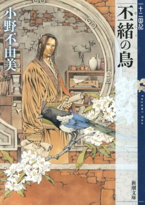 【送料無料】丕緒の鳥 十二国記 [ 小野不由美 ]