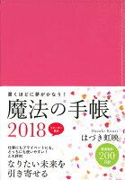 はづき虹映魔法の手帳(2018)
