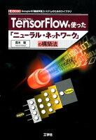 TensorFlowを使った「ニューラル・ネットワーク」の構築法