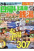 【送料無料】日帰り温泉&スーパー銭湯(2012 首都圏版)