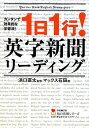 【送料無料】1日1行!英字新聞リ-ディング