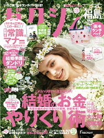 ゼクシィ福島 2019年05月号 [雑誌]
